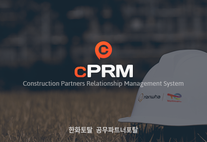 Construction Partners Relationship Management System. 시스템명 이미지